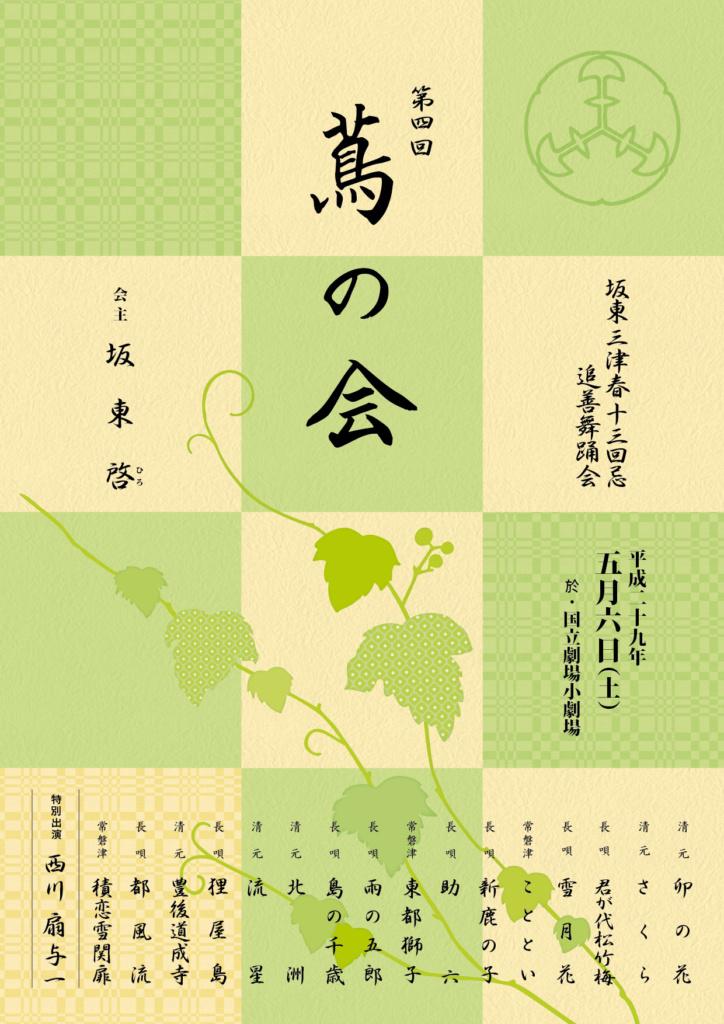 5/6(土)第四回「蔦の会」のご案内